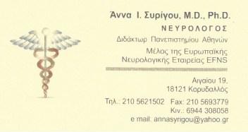ΝΕΥΡΟΛΟΓΟΣ ΚΟΡΥΔΑΛΛΟΣ ΣΥΡΙΓΟΥ ΑΝΝΑ