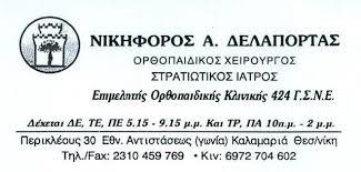 ΟΡΘΟΠΕΔΙΚΟΣ ΧΕΙΡΟΥΡΓΟΣ ΚΑΛΑΜΑΡΙΑ ΔΕΛΑΠΟΡΤΑΣ ΝΙΚΗΦΟΡΟΣ