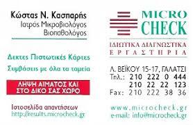 MICROCHECK ΜΙΚΡΟΒΙΟΛΟΓΟΣ ΓΑΛΑΤΣΙ