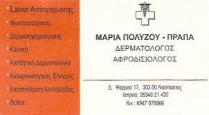 ΔΕΡΜΑΤΟΛΟΓΟΣ ΝΑΥΠΑΚΤΟΣ ΠΟΛΥΖΟΥ ΜΑΡΙΑ