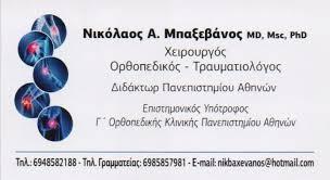ΟΡΘΟΠΕΔΙΚΟΣ ΚΡΥΟΝΕΡΙ ΜΠΑΞΕΒΑΝΟΣ ΝΙΚΟΛΑΟΣ
