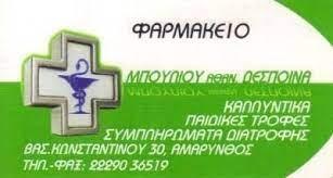 ΦΑΡΜΑΚΕΙΟ ΑΜΑΡΥΝΘΟΣ ΕΥΒΟΙΑ ΜΠΟΥΛΙΟΥ ΔΕΣΠΟΙΝΑ