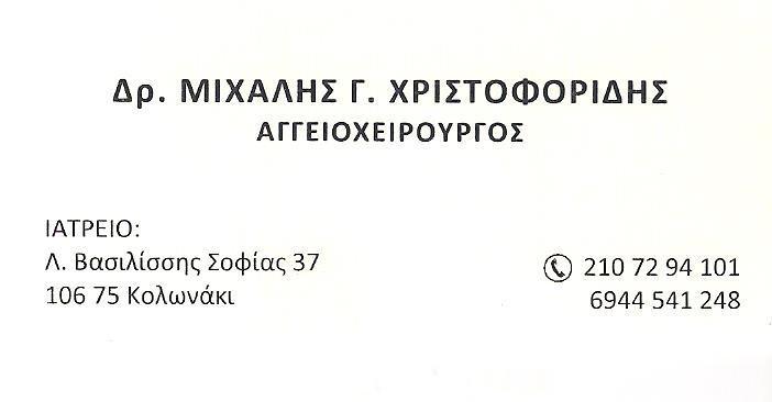 ΑΓΓΕΙΟΧΕΙΡΟΥΡΓΟΣ ΚΟΛΩΝΑΚΙ ΧΡΙΣΤΟΦΟΡΙΔΗΣ ΜΙΧΑΗΛ