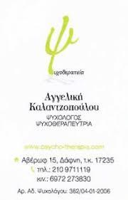 ΨΥΧΟΛΟΓΟΣ ΔΑΦΝΗ ΑΤΤΙΚΗ ΚΑΛΑΝΤΖΟΠΟΥΛΟΥ ΑΓΓΕΛΙΚΗ