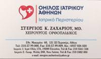 ΟΡΘΟΠΕΔΙΚΟΣ ΕΛΕΥΣΙΝΑ ΖΑΧΑΡΙΟΥ ΣΤΕΡΓΙΟΣ