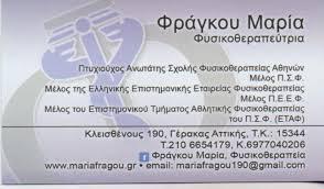 ΦΥΣΙΚΟΘΕΡΑΠΕΥΤΡΙΑ ΓΕΡΑΚΑΣ ΦΡΑΓΚΟΥ ΜΑΡΙΑ