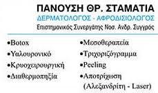 ΔΕΡΜΑΤΟΛΟΓΟΣ ΠΡΕΒΕΖΑ ΠΑΝΟΥΣΗ ΣΤΑΜΑΤΙΑ