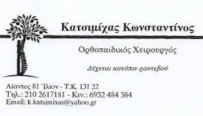 ΟΡΘΟΠΑΙΔΙΚΟΣ ΧΕΙΡΟΥΡΓΟΣ ΟΡΘΟΠΕΔΙΚΟ ΙΑΤΡΕΙΟ ΙΛΙΟΝ ΑΤΤΙΚΗ ΚΑΤΣΙΜΙΧΑΣ ΚΩΝΣΤΑΝΤΙΝΟΣ
