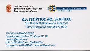 ΟΡΘΟΠΕΔΙΚΟΣ ΚΑΛΥΒΙΑ ΘΟΡΙΚΟΥ ΣΚΑΡΠΑΣ ΓΕΩΡΓΙΟΣ