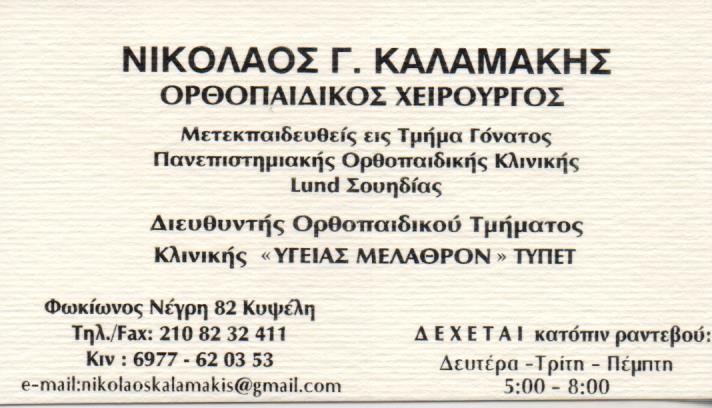 ΟΡΘΟΠΑΙΔΙΚΟΣ ΧΕΙΡΟΥΡΓΟΣ ΚΥΨΕΛΗ ΚΑΛΑΜΑΚΗΣ ΝΙΚΟΛΑΟΣ