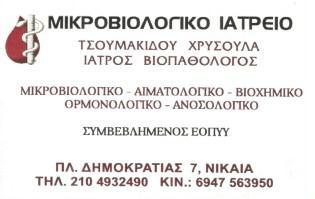 ΒΙΟΠΑΘΟΛΟΓΟΣ ΜΙΚΡΟΒΙΟΛΟΓΟΣ ΝΙΚΑΙΑ ΤΣΟΥΜΑΚΙΔΟΥ ΧΡΥΣΟΥΛΑ