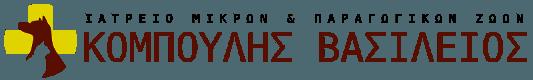 ΙΑΤΡΕΙΟ ΜΙΚΡΩΝ ΖΩΩΝ ΚΑΙ ΠΑΡΑΓΩΓΙΚΩΝ ΖΩΩΝ ΜΕΓΑΡΑ ΚΟΜΠΟΥΛΗΣ ΒΑΣΙΛΕΙΟΣ