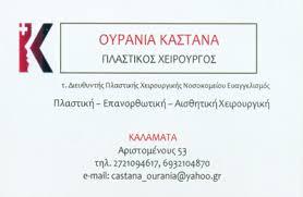 ΠΛΑΣΤΙΚΟΣ ΧΕΙΡΟΥΡΓΟΣ ΚΑΛΑΜΑΤΑ ΚΑΣΤΑΝΑ ΟΥΡΑΝΙΑ
