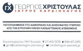 ΚΑΡΔΙΟΛΟΓΟΣ ΠΕΙΡΑΙΑΣ ΧΡΙΣΤΟΥΛΑΣ ΓΕΩΡΓΙΟΣ