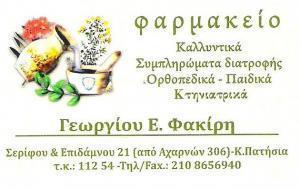 ΦΑΡΜΑΚΕΙΟ ΚΑΤΩ ΠΑΤΗΣΙΑ ΦΑΚΙΡΗΣ ΓΕΩΡΓΙΟΣ
