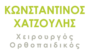 ΟΡΘΟΠΕΔΙΚΟΣ ΠΑΤΡΑ ΧΑΤΖΟΥΛΗΣ ΚΩΝΣΤΑΝΤΙΝΟΣ