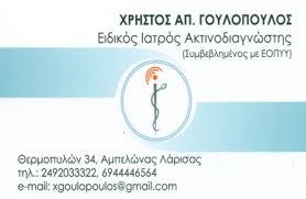 ΑΚΤΙΝΟΔΙΑΓΝΩΣΤΙΚΟ ΙΑΤΡΕΙΟ ΑΜΠΕΛΩΝΑΣ ΛΑΡΙΣΑ ΓΟΥΛΟΠΟΥΛΟΣ ΧΡΗΣΤΟΣ