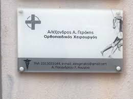 ΟΡΘΟΠΕΔΙΚΟΣ ΧΕΙΡΟΥΡΓΟΣ ΚΑΛΑΜΑΡΙΑ ΓΕΡΑΚΗΣ ΑΛΕΞΑΝΔΡΟΣ