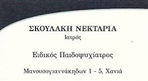 ΠΑΙΔΟΨΥΧΙΑΤΡΟΣ ΧΑΝΙΑ ΣΚΟΥΛΑΚΗ ΝΕΚΤΑΡΙΑ