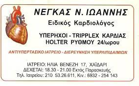 ΚΑΡΔΙΟΛΟΓΟΣ ΧΑΙΔΑΡΙ ΝΕΓΚΑΣ ΙΩΑΝΝΗΣ