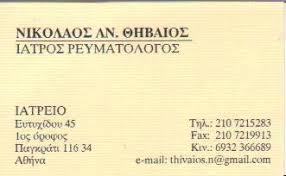 ΡΕΥΜΑΤΟΛΟΓΟΣ ΠΑΓΚΡΑΤΙ ΘΗΒΑΙΟΣ ΝΙΚΟΛΑΟΣ