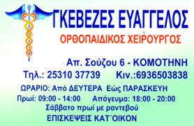 ΟΡΘΟΠΑΙΔΙΚΟΣ ΧΕΙΡΟΥΡΓΟΣ ΚΟΜΟΤΗΝΗ ΓΚΕΒΕΖΕΣ ΕΥΑΓΓΕΛΟΣ