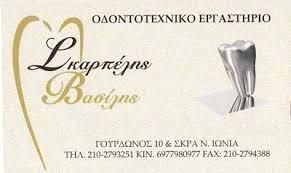ΟΔΟΝΤΟΤΕΧΝΙΤΗΣ ΝΕΑ ΙΩΝΙΑ ΣΚΑΡΠΕΛΗΣ ΒΑΣΙΛΕΙΟΣ