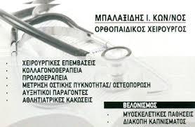 ΟΡΘΟΠΕΔΙΚΟΣ ΣΟΥΦΛΙ ΜΠΑΛΑΞΙΔΗΣ ΚΩΝΣΤΑΝΤΙΝΟΣ