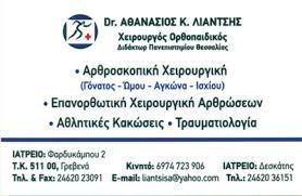 ΟΡΘΟΠΑΙΔΙΚΟΣ ΓΡΕΒΕΝΑ ΛΙΑΝΤΣΗΣ ΑΘΑΝΑΣΙΟΣ