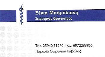 ΟΔΟΝΤΙΑΤΡΟΣ ΚΑΒΑΛΑ ΜΠΟΜΠΛΙΑΝΗ ΞΕΝΙΑ