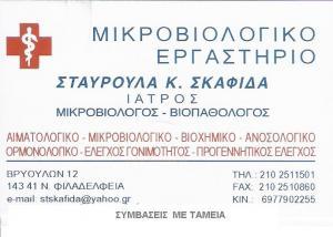 ΜΙΚΡΟΒΙΟΛΟΓΟΣ ΝΕΑ ΦΙΛΑΔΕΛΦΕΙΑ ΣΚΑΦΙΔΑ ΣΤΑΥΡΟΥΛΑ