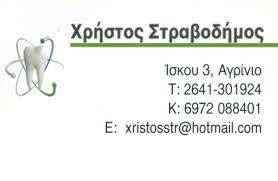 ΟΔΟΝΤΟΤΕΧΝΙΚΟ ΕΡΓΑΣΤΗΡΙΟ ΑΓΡΙΝΙΟ ΣΤΡΑΒΟΔΗΜΟΣ ΧΡΗΣΤΟΣ