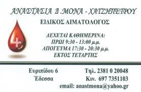 ΑΙΜΑΤΟΛΟΓΟΣ ΕΔΕΣΣΑ ΜΟΝΑ ΑΝΑΣΤΑΣΙΑ