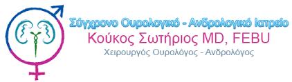 ΟΥΡΟΛΟΓΟΣ ΧΕΙΡΟΥΡΓΟΣ ΒΕΡΟΙΑ ΚΟΥΚΟΣ ΣΩΤΗΡΙΟΣ