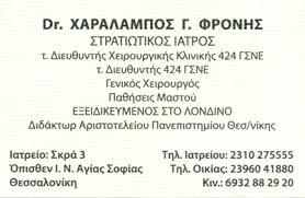 ΜΑΣΤΟΛΟΓΟΣ ΘΕΣΣΑΛΟΝΙΚΗ ΦΡΟΝΗΣ ΧΑΡΑΛΑΜΠΟΣ