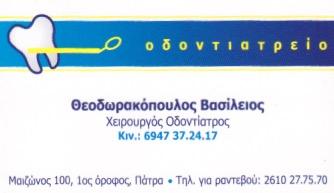 ΟΔΟΝΤΙΑΤΡΟΣ ΠΑΤΡΑ ΘΕΟΔΩΡΑΚΟΠΟΥΛΟΣ ΒΑΣΙΛΕΙΟΣ