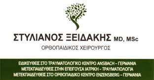ΟΡΘΟΠΕΔΙΚΟΣ ΚΑΤΕΡΙΝΗ ΞΕΙΔΑΚΗΣ ΣΤΥΛΙΑΝΟΣ