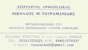 ΧΕΙΡΟΥΡΓΟΣ ΟΡΘΟΠΕΔΙΚΟΣ ΚΑΒΑΛΑ ΤΟΥΡΑΜΑΝΙΔΗΣ ΝΙΚΟΛΑΟΣ