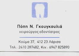 ΧΕΙΡΟΥΡΓΟΣ ΟΔΟΝΤΙΑΤΡΟΣ ΛΑΡΙΣΑ ΓΚΟΥΓΚΟΥΛΙΑ ΚΑΛΛΙΟΠΗ