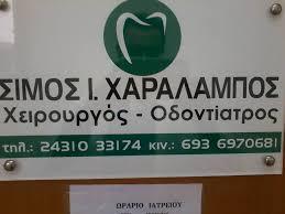 ΟΔΟΝΤΙΑΤΡΟΣ ΧΕΙΡΟΥΡΓΟΣ ΤΡΙΚΑΛΑ ΣΙΜΟΣ ΧΑΡΑΛΑΜΠΟΣ