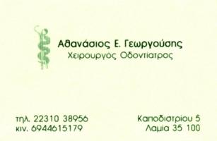 ΟΔΟΝΤΙΑΤΡΟΣ ΧΕΙΡΟΥΡΓΟΣ ΛΑΜΙΑ ΦΘΙΩΤΙΔΑ ΓΕΩΡΓΟΥΣΗΣ ΑΘΑΝΑΣΙΟΣ