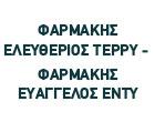 ΟΔΟΝΤΙΑΤΡΟΣ ΧΕΙΡΟΥΡΓΟΣ ΠΑΙΑΝΙΑ ΑΤΤΙΚΗ ΦΑΡΜΑΚΗΣ ΕΛΕΥΘΕΡΙΟΣ
