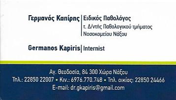 ΠΑΘΟΛΟΓΟΣ ΝΑΞΟΣ ΚΑΠΙΡΗΣ ΓΕΡΜΑΝΟΣ