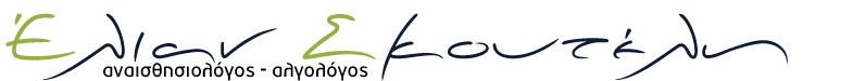 ΑΝΑΙΣΘΗΣΙΟΛΟΓΟΣ ΙΑΤΡΕΙΟ ΠΟΝΟΥ ΙΑΤΡΙΚΟΣ ΒΕΛΟΝΙΣΜΟΣ ΚΗΦΙΣΙΑ ΑΤΤΙΚΗ ΣΚΟΥΤΕΛΗ ΕΛΕΝΗ ΑΝΝΑ