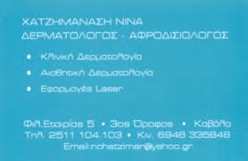 ΔΕΡΜΑΤΟΛΟΓΟΣ ΑΦΡΟΔΙΣΙΟΛΟΓΟΣ ΚΑΒΑΛΑ ΧΑΤΖΗΜΑΝΑΣΗ ΝΙΝΑ