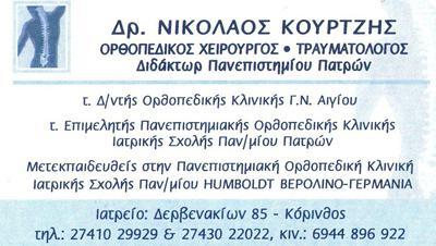 ΟΡΘΟΠΕΔΙΚΟΣ ΧΕΙΡΟΥΡΓΟΣ ΚΟΡΙΝΘΟΣ ΚΟΡΙΝΘΙΑ ΚΟΥΡΤΖΗΣ ΝΙΚΟΛΑΟΣ