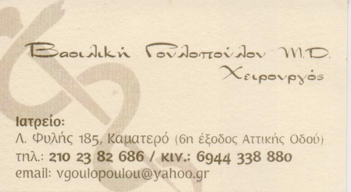 ΓΕΝΙΚΟΣ ΧΕΙΡΟΥΡΓΟΣ ΚΑΜΑΤΕΡΟ ΑΤΤΙΚΗ ΓΟΥΛΟΠΟΥΛΟΥ ΒΑΣΙΛΙΚΗ