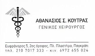 ΧΕΙΡΟΥΡΓΟΣ ΠΑΓΚΡΑΤΙ  ΚΟΥΤΡΑΣ ΑΘΑΝΑΣΙΟΣ