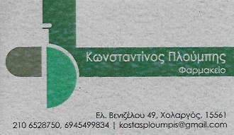 ΦΑΡΜΑΚΕΙΟ ΧΟΛΑΡΓΟΣ ΑΤΤΙΚΗ ΠΛΟΥΜΠΗΣ ΚΩΝΣΤΑΝΤΙΝΟΣ