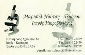 ΜΙΚΡΟΒΙΟΛΟΓΟΣ ΒΙΟΠΑΘΟΛΟΓΟΣ ΚΕΡΚΥΡΑ ΝΟΥΤΣΗ ΜΑΡΙΣΟΛ